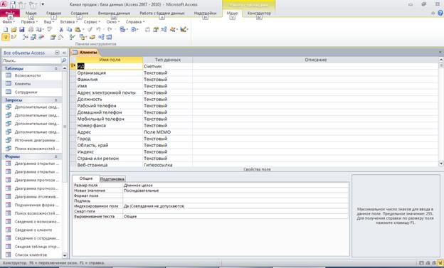 скачать бесплатно шаблон базы данных Access - фото 5