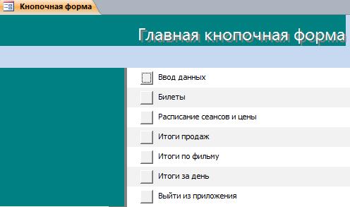 Кнопочная форма готовой базы данных Кинотеатр.
