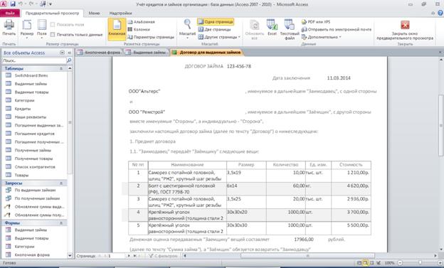Отчёт «Договор для выданных займов». Готовая база данных access.