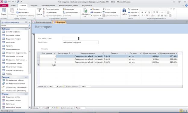 Форма «Категории и товары». Готовая база данных access.