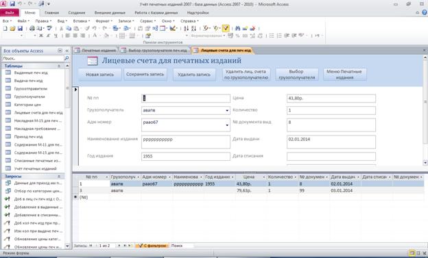 Форма Лицевые счета для печатных изданий. Готовая база данных access.