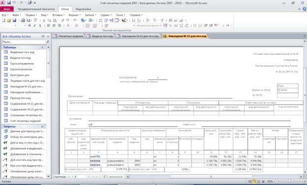 Готовая база данных «Учёт печатных изданий». Отчёт по накладной М-15, бд access.