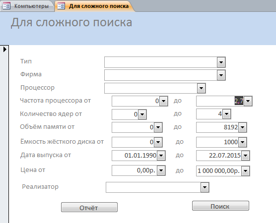 Критерии для поиска компьютеров в базе данных.