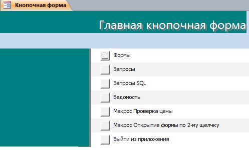 "Главная форма базы данных ""Поставка товаров""."