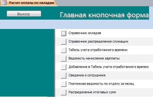 Кнопочная форма базы данных Расчёт оплаты по окладам.