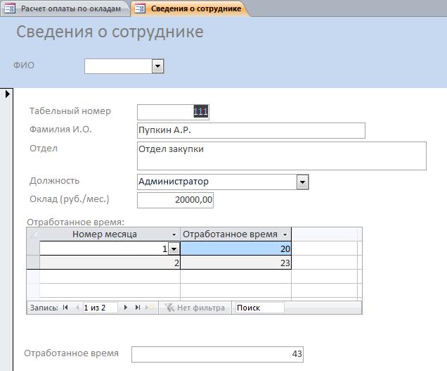 Форма Сведения о сотруднике в базе данных Расчёт оплаты по окладам.