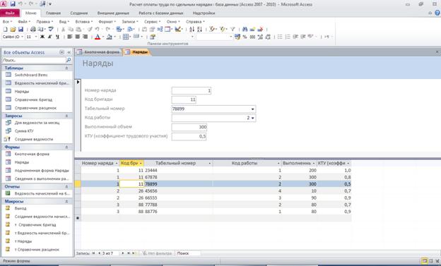 Расчет оплаты труда по сдельным нарядам. Пример базы данных access.