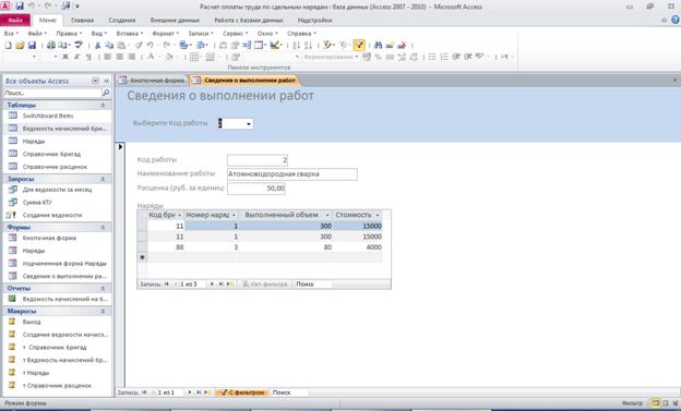 Форма «Сведения о выполнении работ». Готовая база данных access.