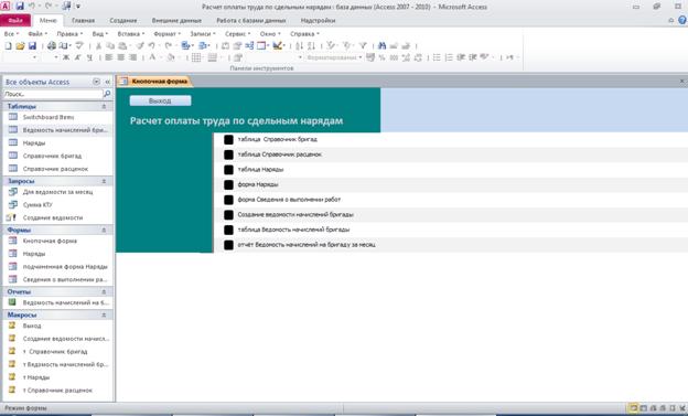 Access. Кнопочная форма базы данных «Расчет оплаты труда по сдельным нарядам».