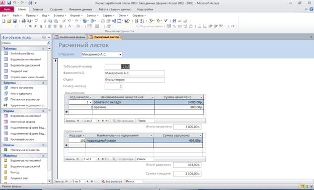 Форма «Расчётный листок». Готовая база данных access.