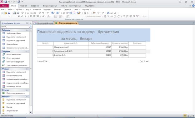Отчёт «Платёжная ведомость по отделу за месяц». Готовая база данных access.