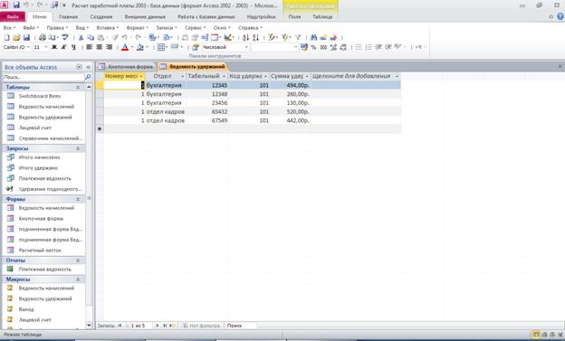 Готовая база данных Расчет заработной платы access. Структура таблицы «Ведомость удержаний»: номер месяца, отдел, табельный номер, код удержания, сумма удержано.