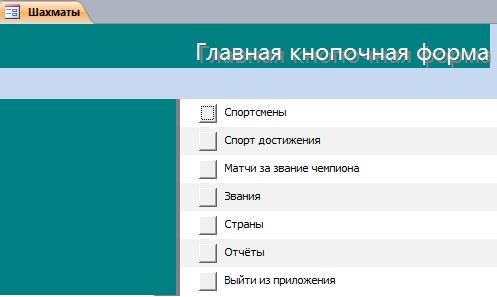 """Главная форма базы данных """"Шахматы"""""""