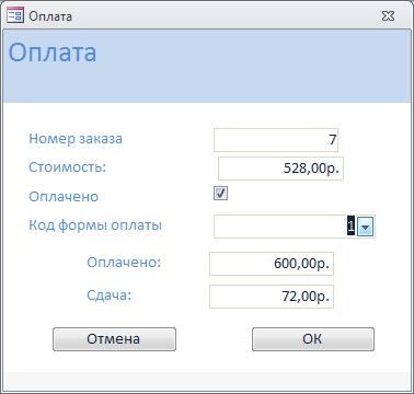 БД Склад. Форма для оплаты заказа. Готовая база данных access.