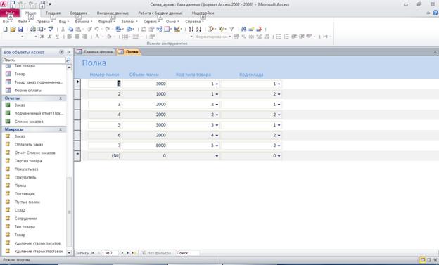 Форма «Полка». Готовая база данных access Склад.