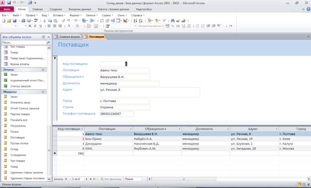 Форма «Поставщик». Готовая база данных access Склад.
