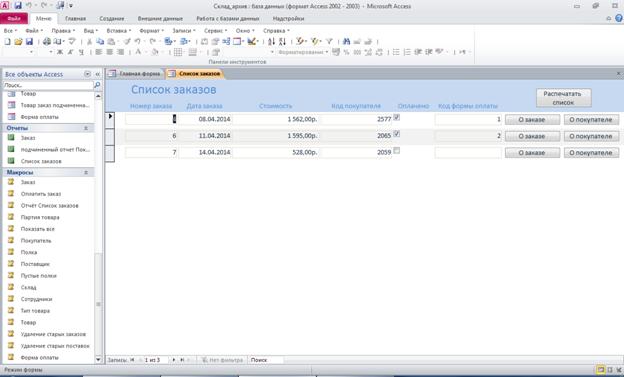 Форма «Список заказов». Склад. Готовая база данных access.