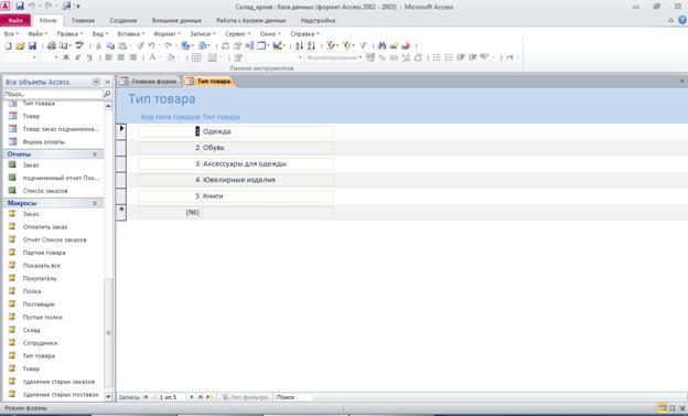 Форма «Тип товара». Готовая база данных Склад access.