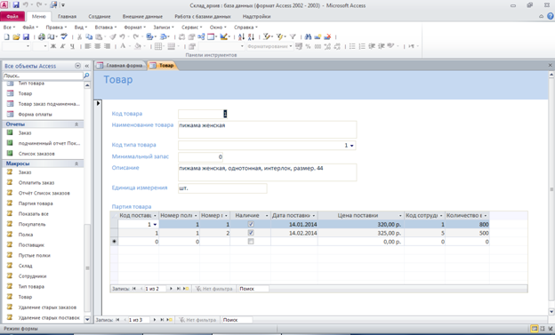 Форма «Товар». Готовая база данных access Склад.