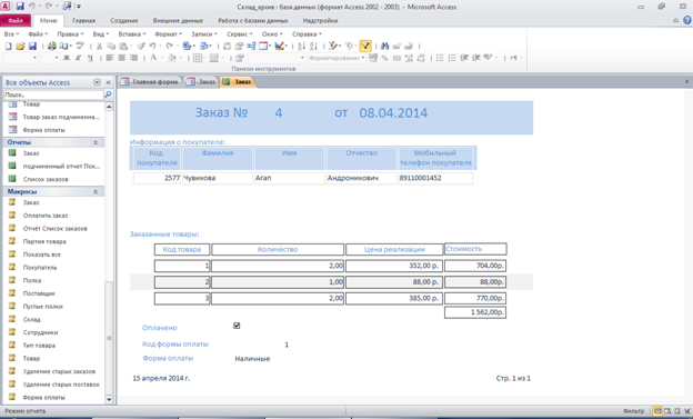Отчёт о заказе. Склад. Готовая база данных access.