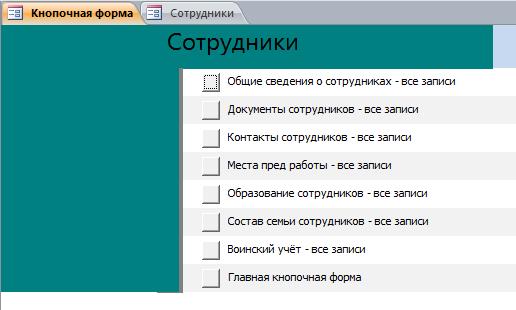 Рис. 3 Отчёты базы данных Сотрудники.