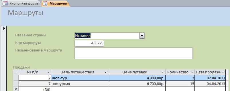 Форма Маршруты готовой базы данных Турагентство.