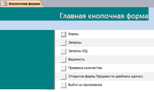 Главная форма базы данных Турагентство.