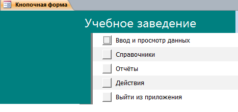 """Главная форма готовой базы данных """"Учебное заведение""""."""