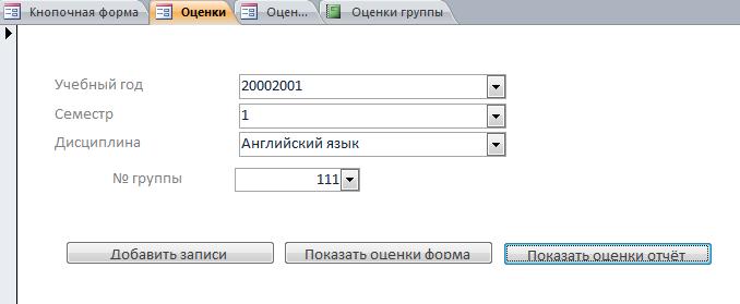 Форма для ввода или поиска оценок.
