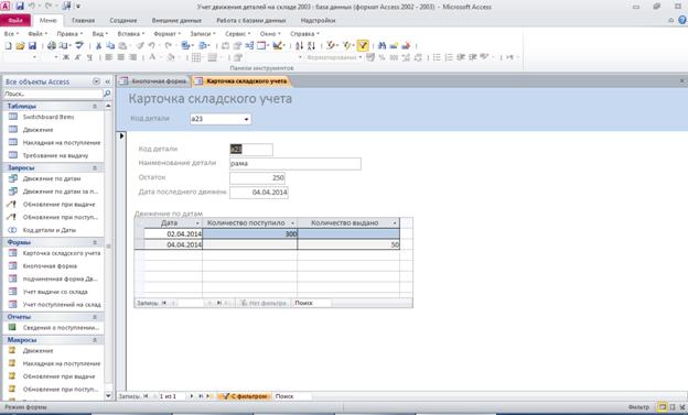Форма «Карточка складского учёта». Готовая база данных access.