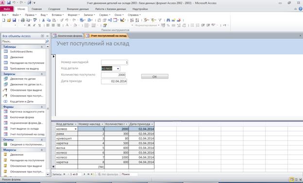 Форма «Учет поступлений на склад». Готовая база данных access.
