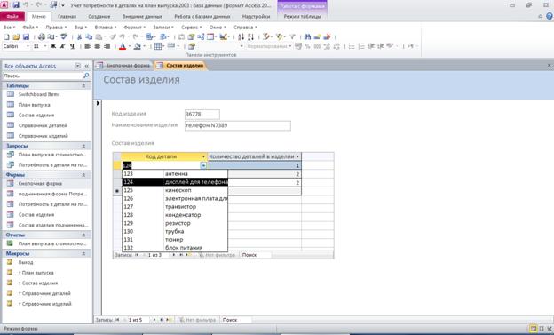 Форма «Состав изделия». Готовая база данных access.