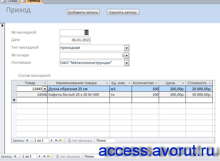 Скачать базу данных access Склад. Форма Приход.