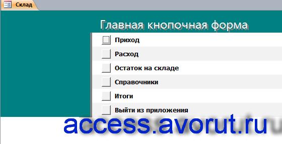 Кнопочная форма готовой базы данных Склад.