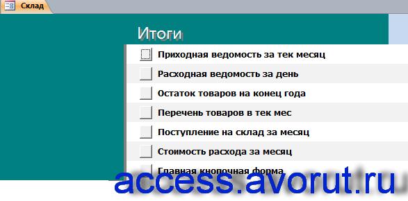 Скачать пример базы данных access Склад. Страница «Итоги»