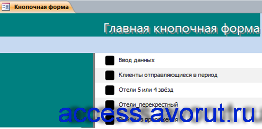 Главная кнопочная форма базы данных Туристическая фирма. Скачать.