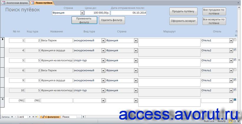 Форма «Поиск путёвок» в курсовой базе данных турфирмы.