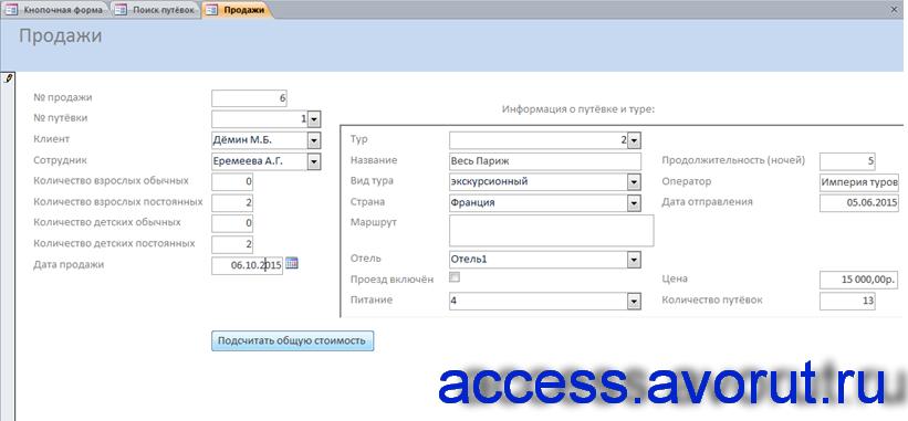 Форма «Продажи» для продажи путёвок в готовой базе данных для турфирмы.