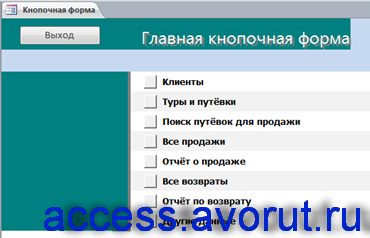 Главная кнопочная форма готовой базы данных «Турфирма».