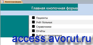 Главная кнопочная форма базы данных «Больница». Курсовая готовая бд.