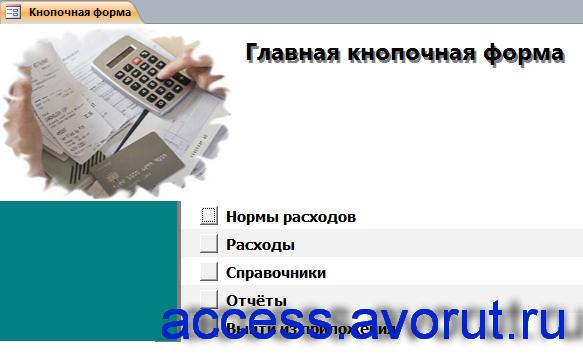 Главная кнопочная форма готовой базы данных access «Учет внутриофисных расходов».