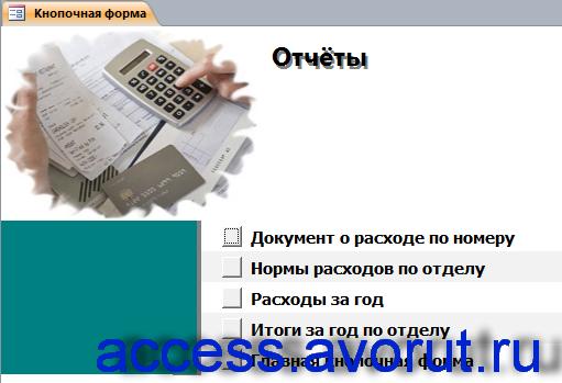 Страница «Отчёты» главной кнопочной формы готовой бд access «Учет внутриофисных расходов».