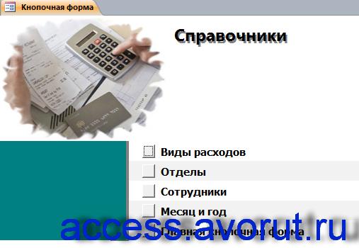 Страница «Справочники» главной кнопочной формы готовой базы данных access «Учет внутриофисных расходов».
