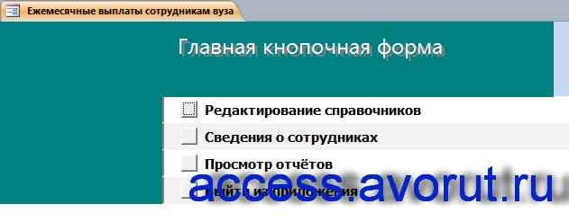 Главная кнопочная форма готовой базы данных «Ежемесячные выплаты сотрудникам вуза».