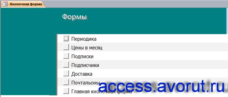 Страница «Формы» главной кнопочной формы готовой базы данных отдела доставки почтового отделения.