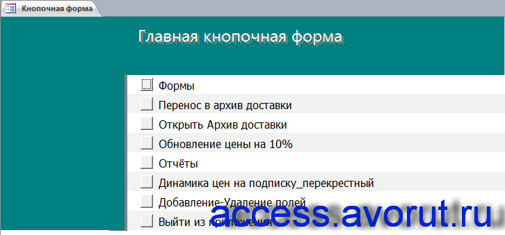 Главная кнопочная форма готовой базы данных отдела доставки почтового отделения.