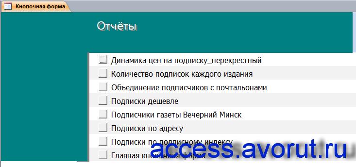 Страница «Отчёты» главной кнопочной формы готовой базы данных отдела доставки почтового отделения.