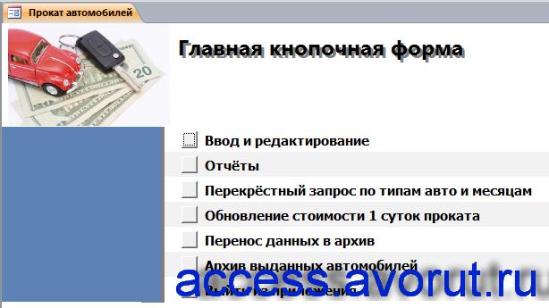 Главная кнопочная форма готовой базы данных access «Прокат автомобилей».