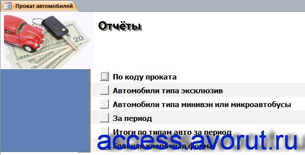 Страница «Отчёты» главной кнопочной формы готовой бд access «Прокат автомобилей».