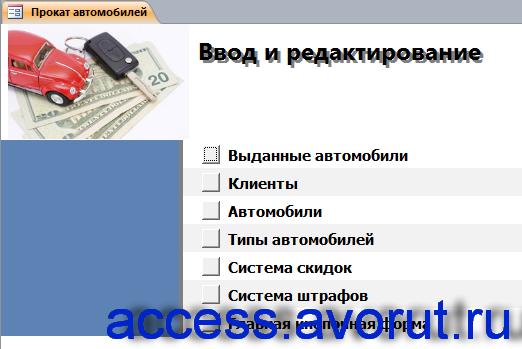 Страница «Ввод и редактирование» главной кнопочной формы готовой базы данных access «Прокат автомобилей».